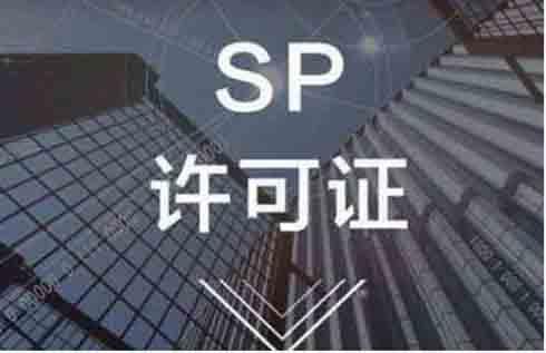 SP经营许可证,SP经营许可证申请条件,SP经营许可证申请流程
