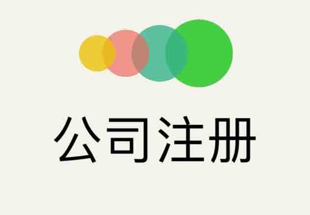 北京公司注冊,公司注冊流程,北京公司注冊材料