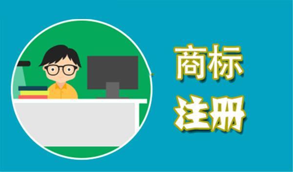 北京商标亚博现金网--任意三数字加yabo.com直达官网.北京商标亚博现金网--任意三数字加yabo.com直达官网流程
