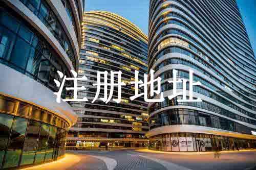北京公司注册,办公选址,北京公司注册地址,公司注册地址