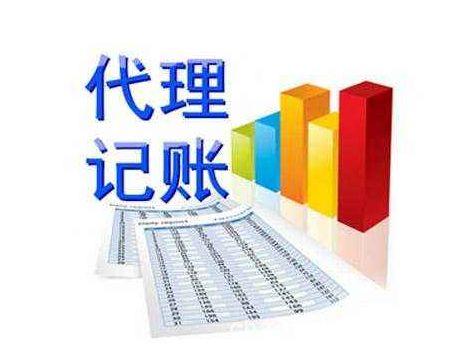 北京代理记账,北京代理记账条件,北京代理记账公司