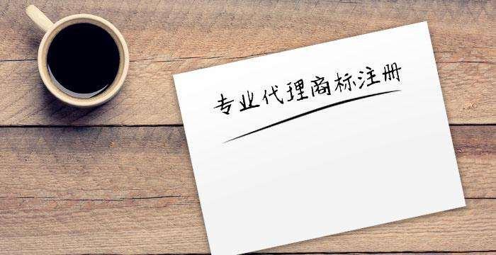 北京商标注册代理,北京商标注册公司