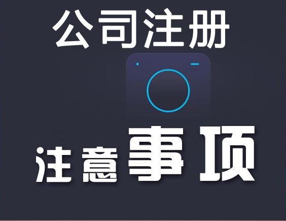 北京公司注冊代理,北京公司注冊,北京公司注冊地址
