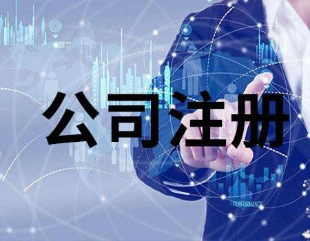 北京公司注冊代理,公司注冊代理,公司注冊地址