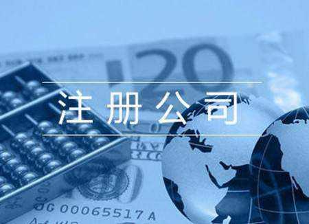 重庆公司注册资金要求