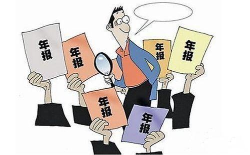 重庆企业年报