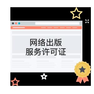 網絡出版服務許可證