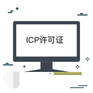 ICP許可證
