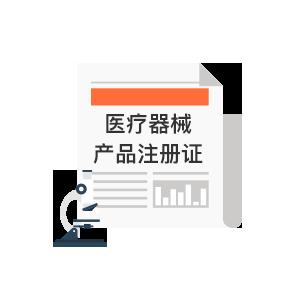 医疗器械产品亚博网址--任意三数字加yabo.com直达官网证