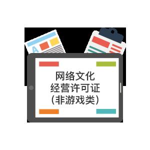 網絡文化經營許可證