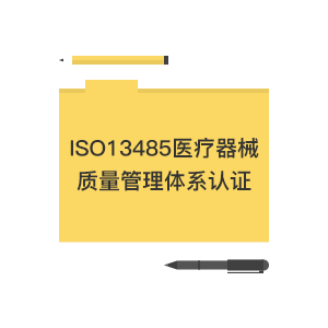 ISO13485医疗器?#31561;?#35777;