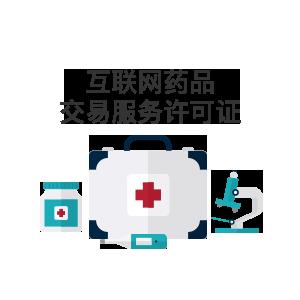 互联网药品交易服务许可证