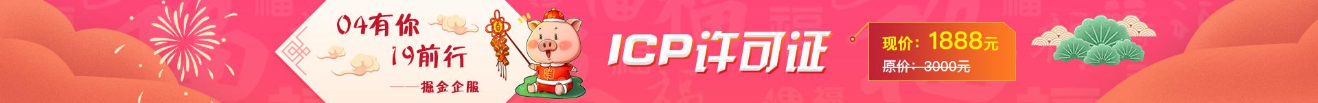 ICP許可證1888元