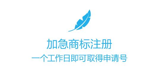 加急商标亚博现金网--任意三数字加yabo.com直达官网