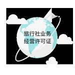 旅行社業務經營許可證(境外游)