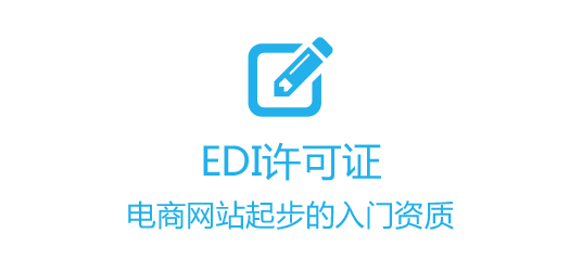 EDI經營許可證
