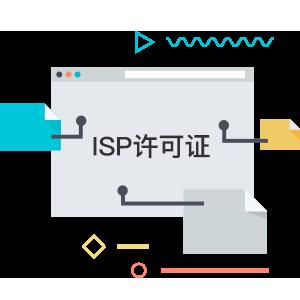 ISP许可证(互联网接入服务)
