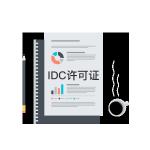 IDC許可證