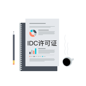 IDC许可证(互联网数据中心业务)