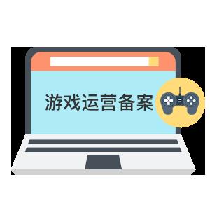 游戏运营备案(国产网络游戏备案)