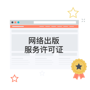 网络出版服务许可证