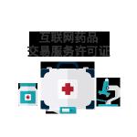 醫療器械/藥品網絡經營備案