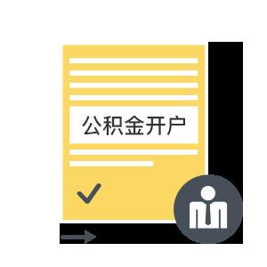 企业公积金开户(含一证通)