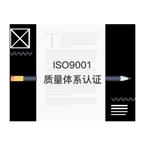 ISO9001质量体?#31561;?#35777;