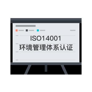 ISO14001环境管理体?#31561;?#35777;