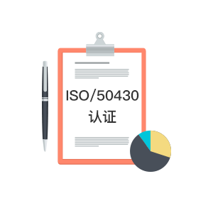 ISO/50430认证