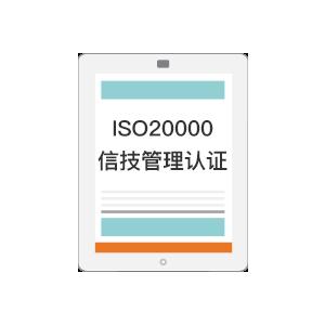 信息技術服務管理體系標準認證