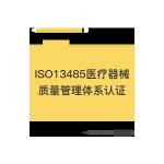ISO13485医疗器械认证