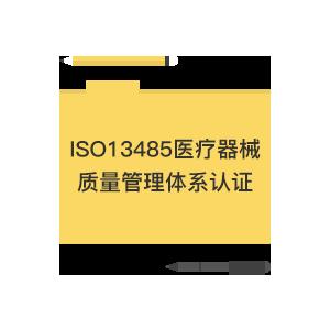 ISO13485醫療器械質量管理體系認證