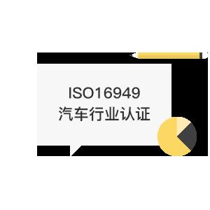 ISO/TS16949汽车行业质量管理体系