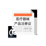 醫療器械產品注冊證