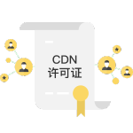 CDN許可證