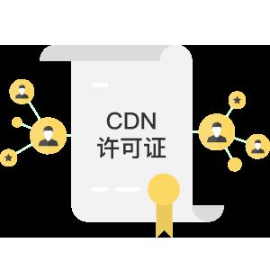 CDN许可证(内容分发网络业务)