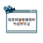 信息網絡傳播視聽節目許可證