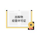 出版物经营许可证(批发)