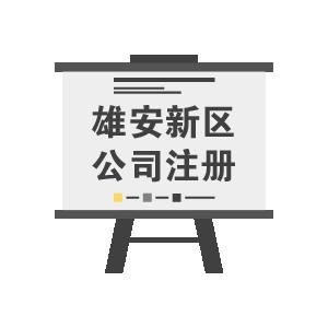 雄安新区亚博现金网--任意三数字加yabo.com直达官网