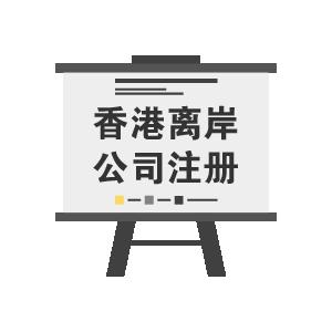 香港离岸公司注册