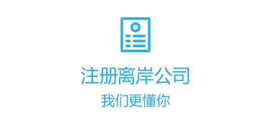 香港離岸公司注冊