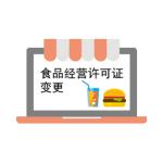 食品經營許可證變更