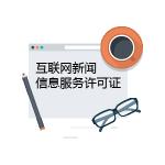 互聯網新聞信息服務許可證