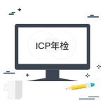ICP許可證年檢