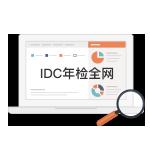 IDC许可证年检(全网)
