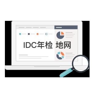 IDC许可证年检(地网)
