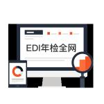 EDI许可证年检(全网)