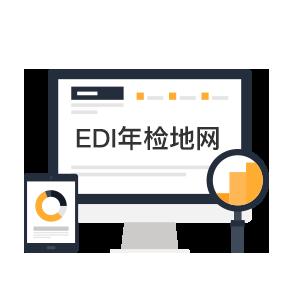 EDI许可证年检(地网)