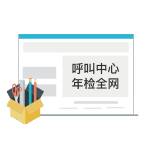 呼叫中心经营许可证年检(全网)